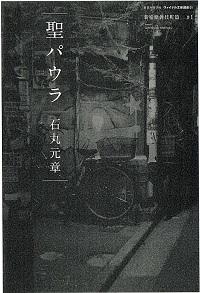 1811_ishimarugensyou_02_200.jpg