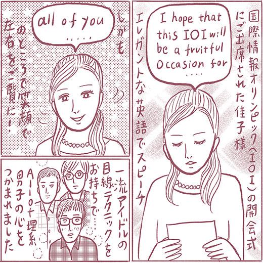 1811_kakosamaioi_shusei_520.jpg