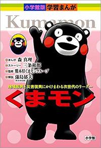 1901_kumamon_200.jpg