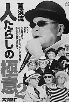 1901_takasu1901_230.jpg