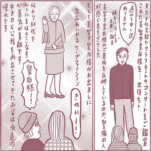 1904_Michikosama_520.jpg