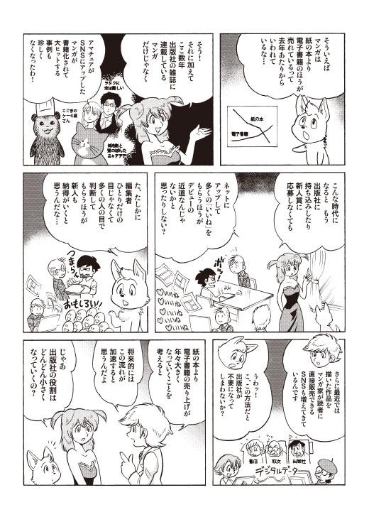 1904_P075-078_comic002_520.jpg