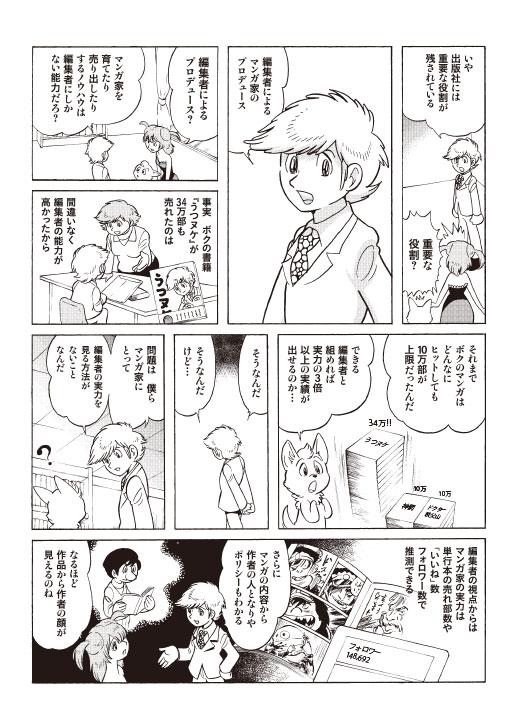 1904_P075-078_comic003_520.jpg