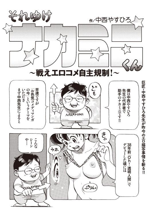 1904_P080-087_comic001_520.jpg