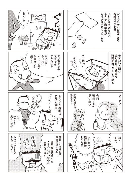 1904_P110-115_comic002_520.jpg