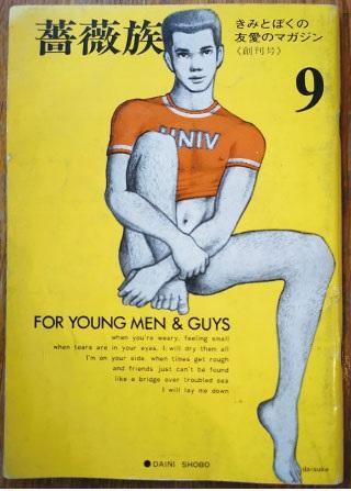 1904_gaymedia_1P_left_320t.jpg