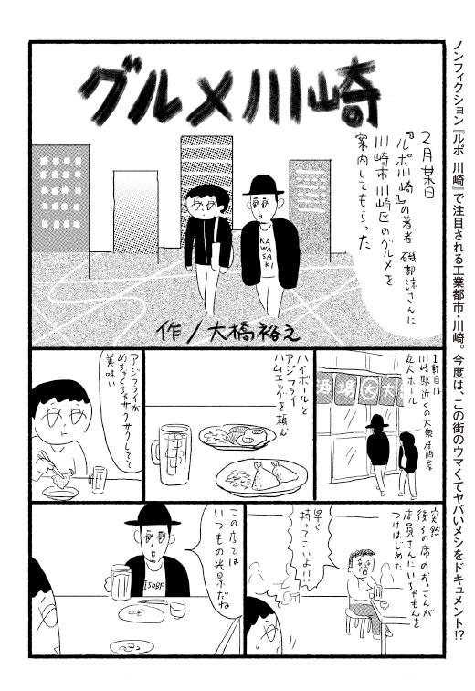 1904_kawasaki_comic001_520.jpg