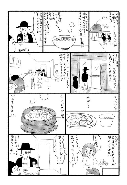 1904_kawasaki_comic002_520.jpg