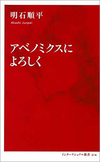 1905_abenomikusu_200.jpg
