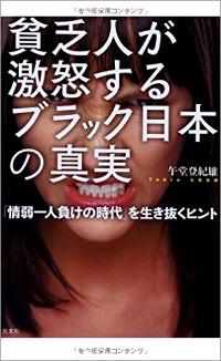 情弱という言葉の時代的変遷――東日本大震災後に増加! ネットスラング? 詐欺まがいのビジネス!?の画像1