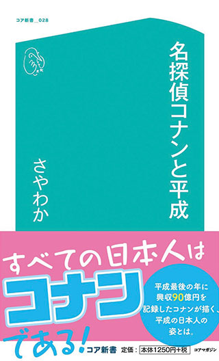 『名探偵コナンと平成』著者・さやわか氏インタビュー!平成の写し鏡としての『名探偵コナン』の画像1