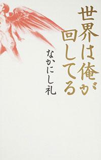 1906_sarashina_1906_200.jpg