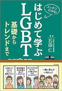 1909_LGBT_200.jpg