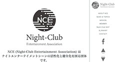 疑惑のデパートなるか?――秋元司・内閣副大臣と「夜の業界」 危険な関係の画像1