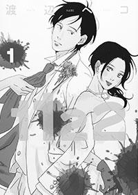 日本のセックスレス率47%超――マンガ『1122』が提案するソリューションとしての不倫の画像1