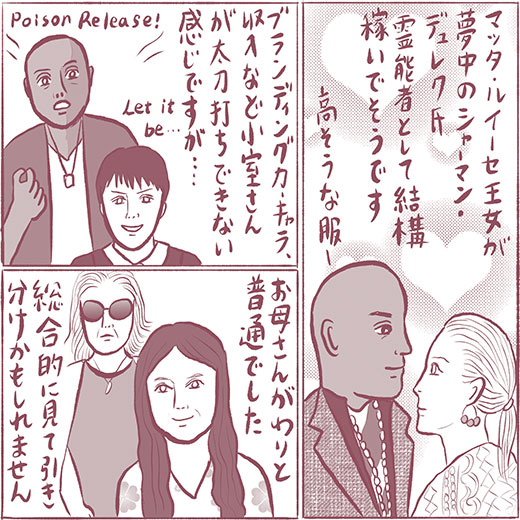 1910_makosamashaman_shusei_520.jpg