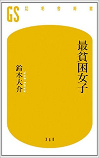 1912_saihinkonjosi_200.jpg