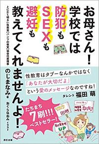 1912_seikyouiku_200.jpg