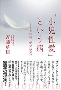 1912_syoujoseiai_200.jpg