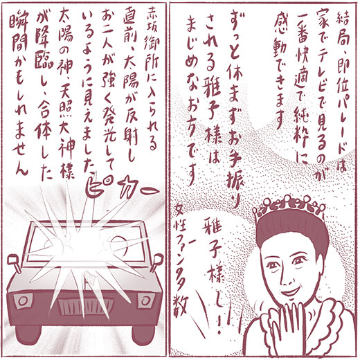 2001_P099_Sokuiparade_520.jpg