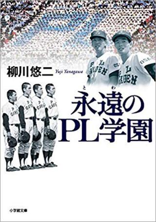 2001_PLgakuen_320.jpg