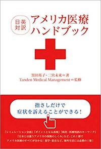 2001_iryoukaigai_200.jpg