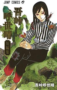 2002_sarashina2002_200.jpg