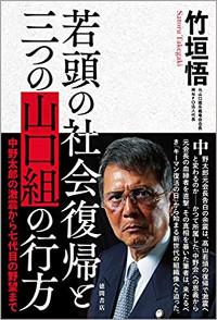 2002_yamaguchi_200.jpg