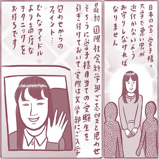 2005_Aikosamasotshugyo_520.jpg