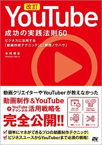 2005_youtubekoukoku_200.jpg