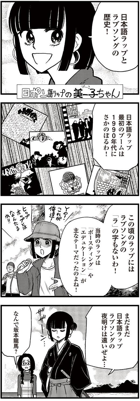 2006_P060-065_manga001_520.jpg