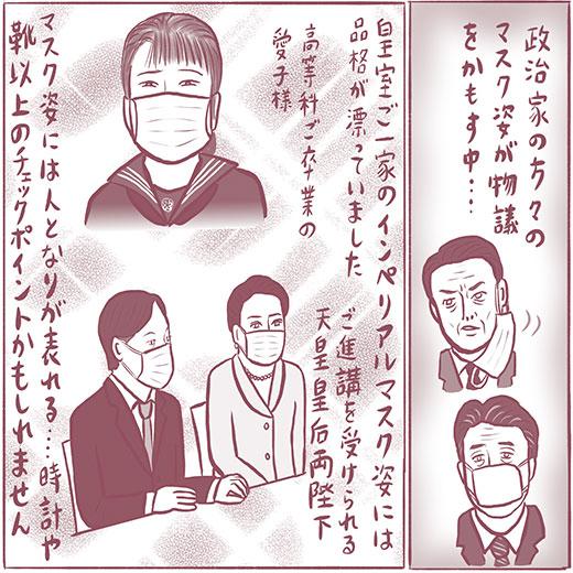 2006_imperialmask_520.jpg