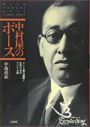 2006_nakamurayanobosu_300.jpg