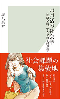 2006_papakatsu_200.jpg