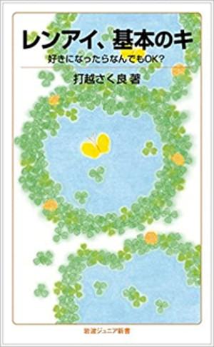 2006_renaihon_300.jpg