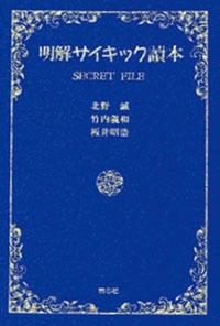 2006_sarashina_book2006_200.jpg