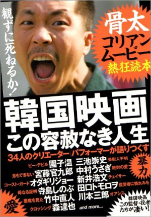 2008_kannkokuhonebuto_300.jpg