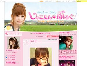 200912_wotaku_shoko.jpg