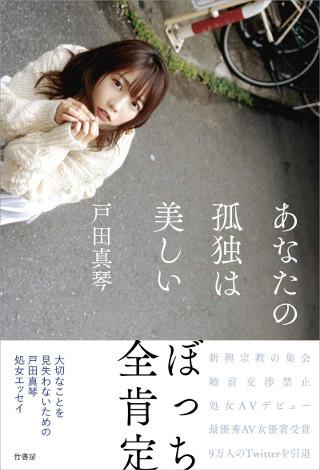2009_anatanokodokuha_320.jpg