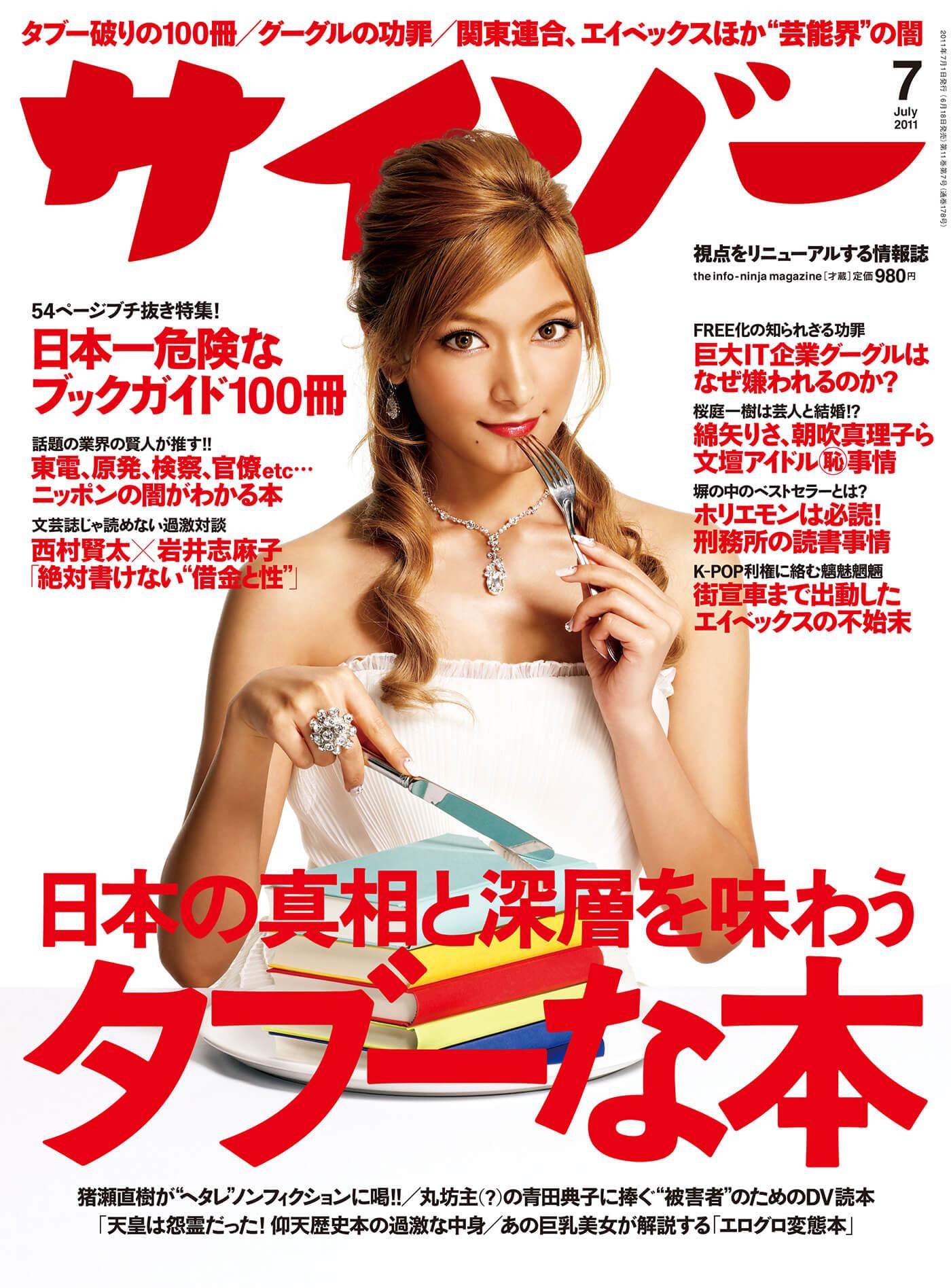 2011_YO DESIGN_01.jpg