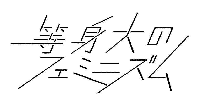 2011_YO DESIGN_02.jpg
