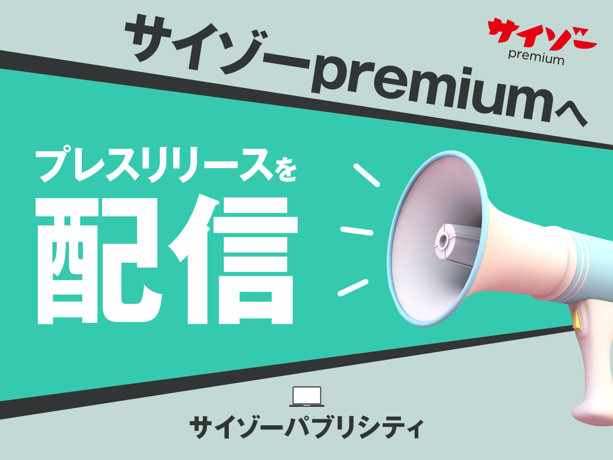 2011_cyzopublicity_premium_A.jpg