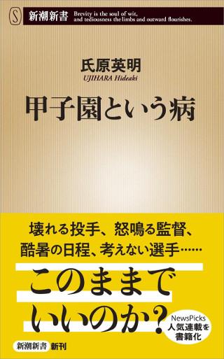 2011_kousien_320.jpg