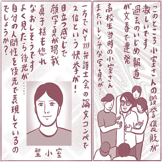 2103_Komuromakosama_520.jpg