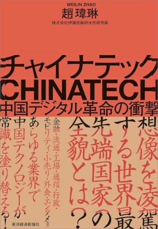 2105_CHINATECH_320.jpg
