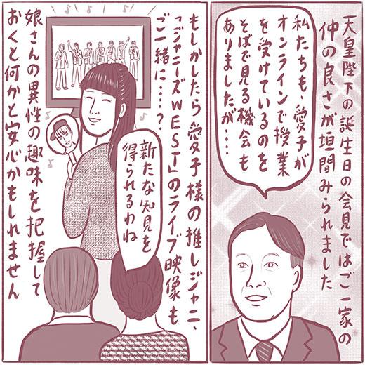 2105_tennouheikaokotoba_520.jpg