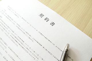2106_01_keiyakusho_320.jpg