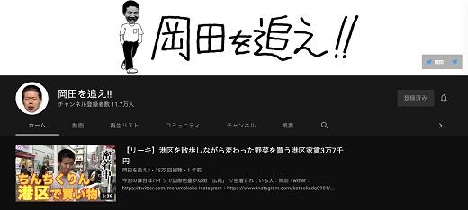 2106_02_OKADA.jpg