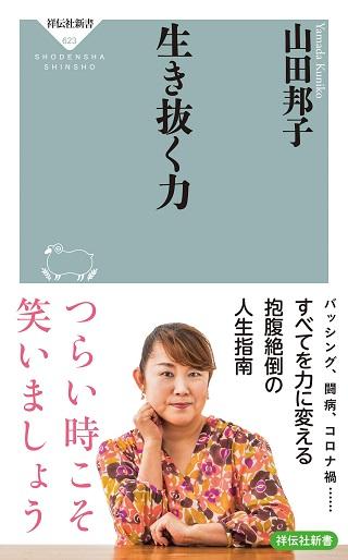 2106_05_ikinuku.jpg