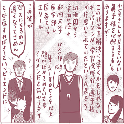 2106_Makosamabunsho_520.jpg